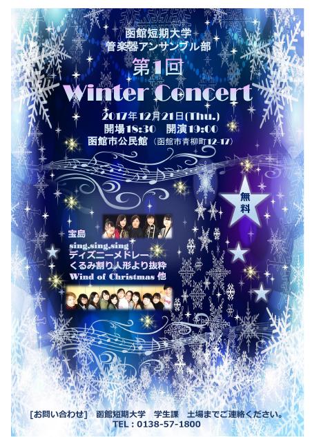 函館短期大学管楽器アンサンブル部 コンサート開催