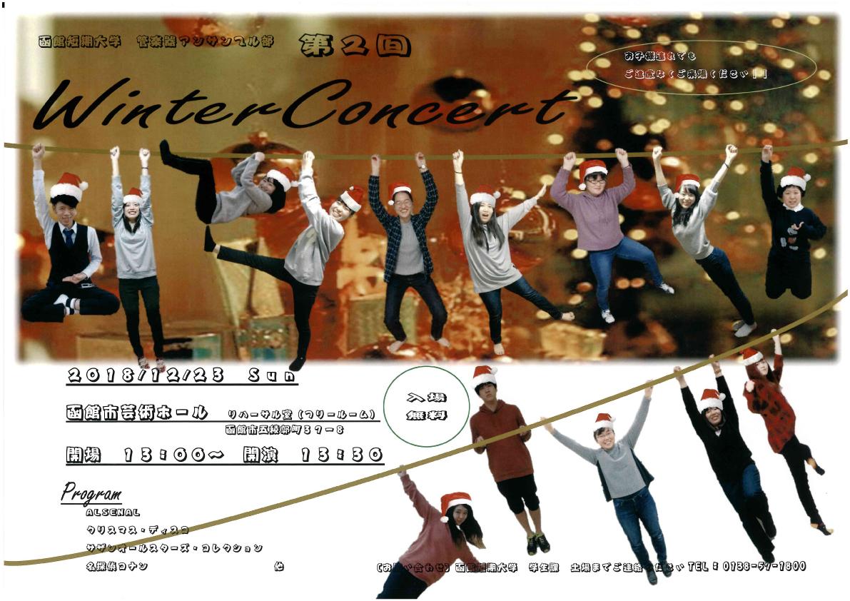 管楽器アンサンブル部 第2回 Winter Concert 開催