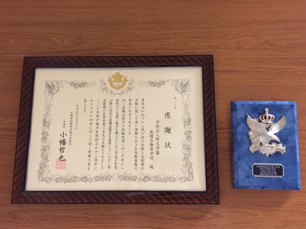 自衛隊函館地方協力本部 創立63周年記念行事にて表彰されました