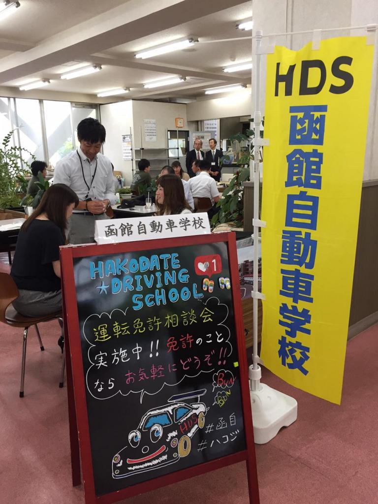 函館大学オープンキャンパスにブースで参加