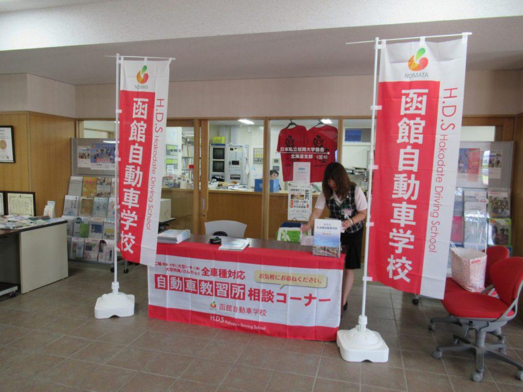 函館短期大学オープンキャンパスに参加しました