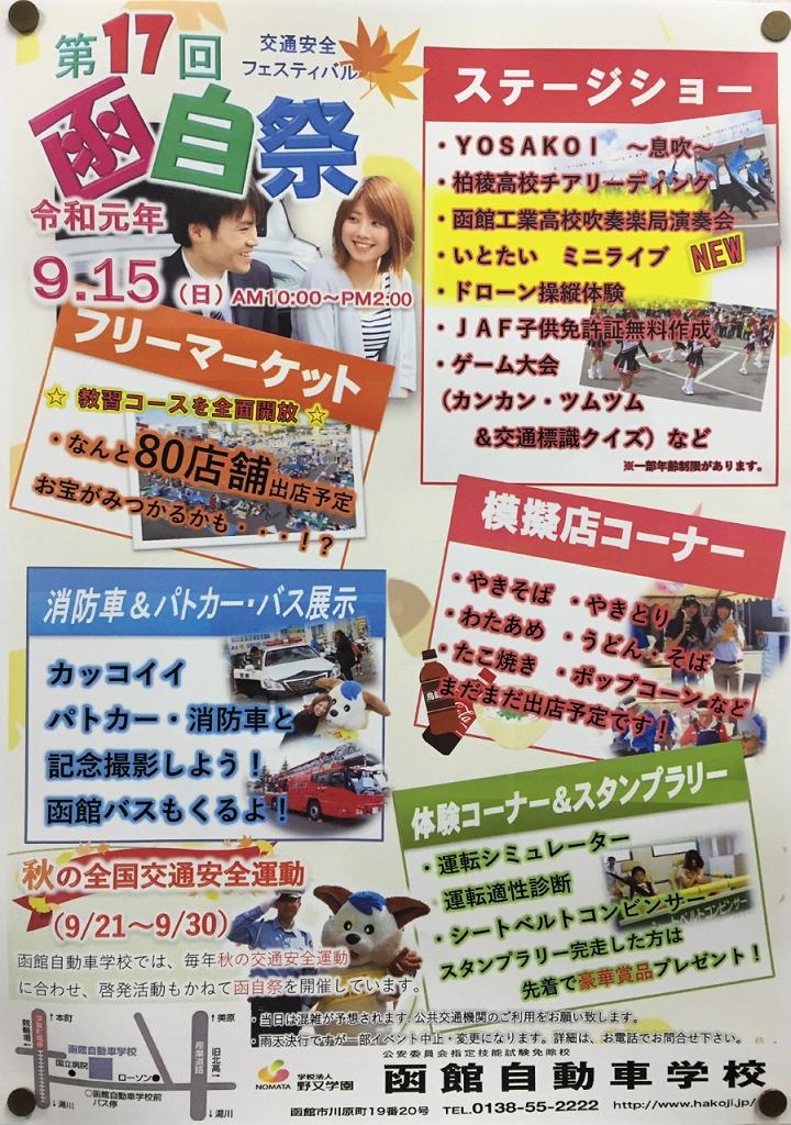 9/15(日)第17回 函自祭開催します!