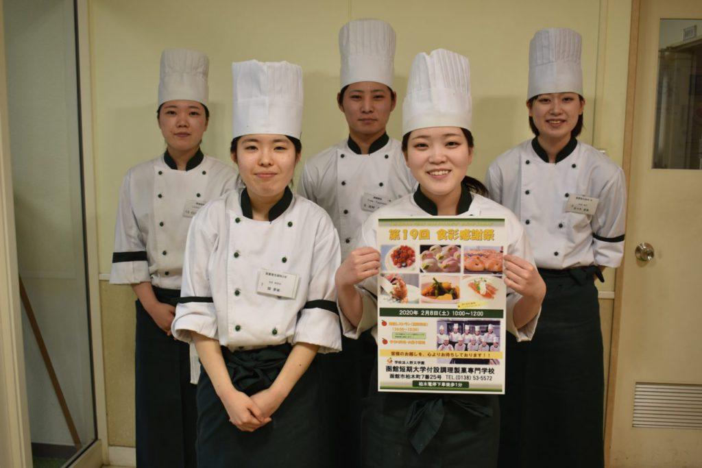 2月8日(土)第19回食彩感謝祭を開催いたします!